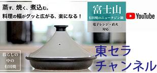 今季発売予定 新商品:ニュータジン鍋CM集