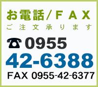 お電話(FAX)注文承ります