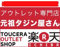 アウトレット専門店『元祖タジン屋さん』〜楽天市場〜