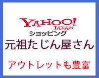 アウトレット専門店『東セラ アイデア市場』~Yahooショッピング店~